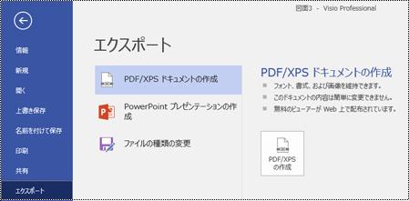 Visio の [ファイル] タブの PDF オプションでエクスポートします。