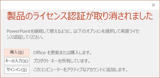Office のインストールが非アクティブ化されたことを示すメッセージを示します。