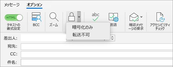 電子メール メッセージの暗号化] ボタンが表示されています。