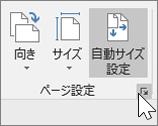 [自動サイズ設定] が選択された [ページ設定] ツール バーのスクリーンショット