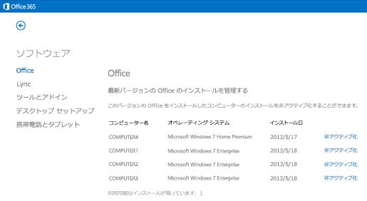 Office 365 のアクティブなインストールを管理する