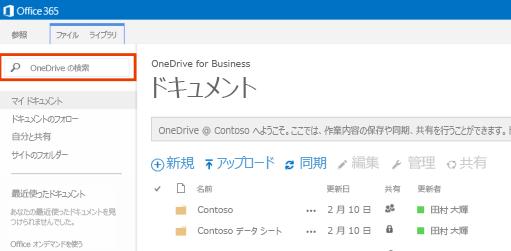 Office 365 の [OneDrive クエリ] ボックスのスクリーンショット