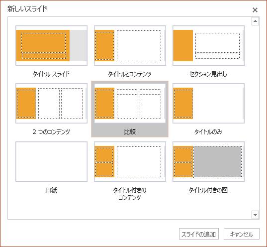 PowerPoint Online の [新しいスライド] ダイアログ ボックスのいくつかのスライド レイアウトから選択します。