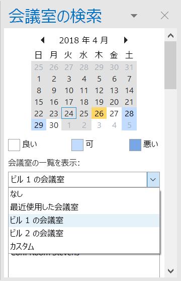 会議で利用可能な会議室を表示するには、会議室の検索機能を使います。