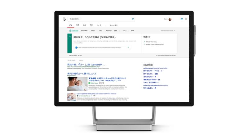 Bing での作業の結果の表示方法