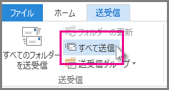 Outlook 2013 の [すべて送信]