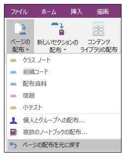 Class Notebook Creator アドインでページの配布を元に戻す方法のスクリーンショット。