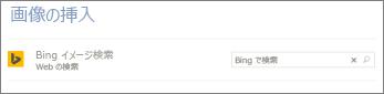 [Bing イメージ検索] ボックス