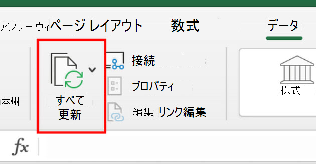 Excel for Mac のリボンの [すべての新規] コマンド
