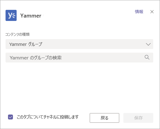 チームで表示する Yammer グループを選択する画面