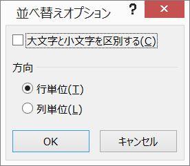 [並べ替え] ダイアログ ボックスで、[オプション] をクリックする