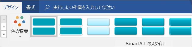 [SmartArt のスタイル] をクリックします。