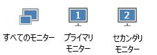 1 台目、2 台目、およびすべてのモニターを表示する [発表] タブのスクリーン ショット