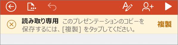 PowerPoint for iPhone で ODF ファイルを開いた後の読み取り専用の通知を表示する