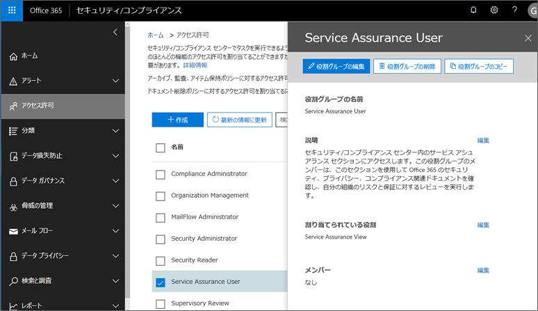 サービス保証ユーザーを追加します。