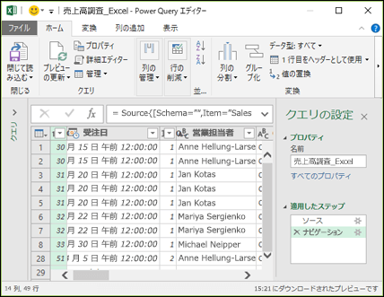 Power Query のエディター] ウィンドウ