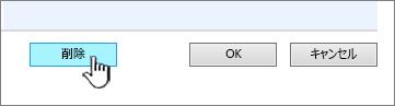 列設定ページの下部にある列の削除ボタン