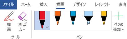 Office 365 での手描き入力ツール