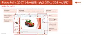 PowerPoint 2007 から Office 365 への移行ガイドのサムネイル