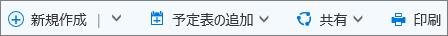 Outlook.com のカレンダー コマンド バー