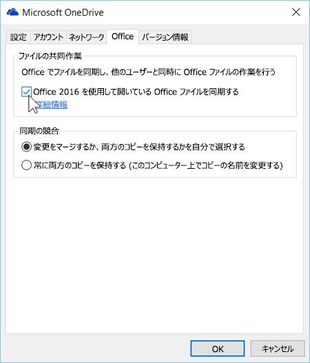 OneDrive for Business の新しい同期クライアントの [設定] 内に表示される [Office] タブのスクリーンショット