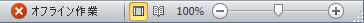 オフライン作業中の状態の Outlook ステータス バー