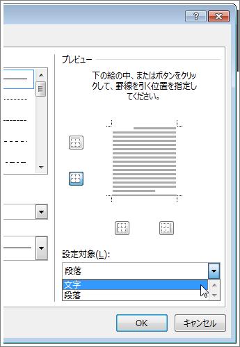[線種とページ罫線と網かけの設定] ダイアログ ボックスの [設定対象] ドロップダウン メニュー