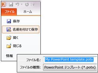 プレゼンテーションを .potx ファイルとして保存する