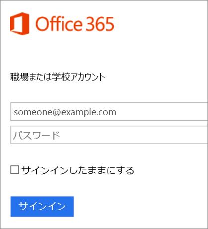 Office 365 のサインイン ページのスクリーンショット