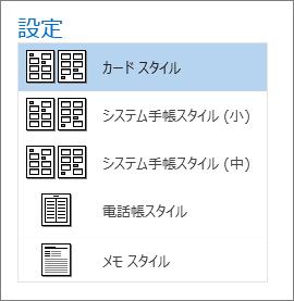 印刷の設定