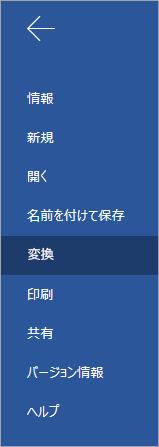 Word Online 文書を Sway に変換する [変換] ボタン