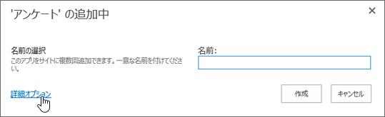 アンケート ダイアログ ボックスの追加、高度なオプションが強調表示されている