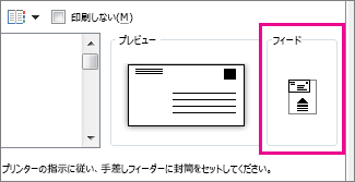 [封筒の方向] の図に封筒をプリンターに挿入する方法が示されます。