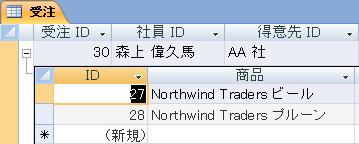 サブデータシートを開いたデータシートを表示する