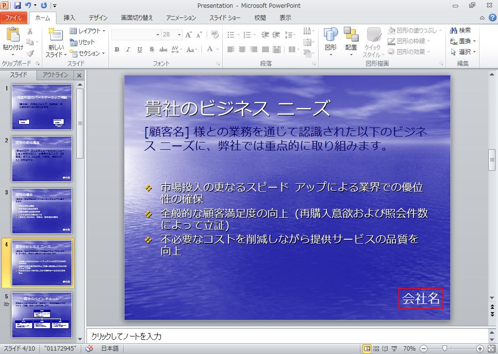 直前の操作が繰り返され、コピーしたオブジェクトが貼り付けられます。