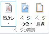 Word 2013 の透かし追加ボタン。