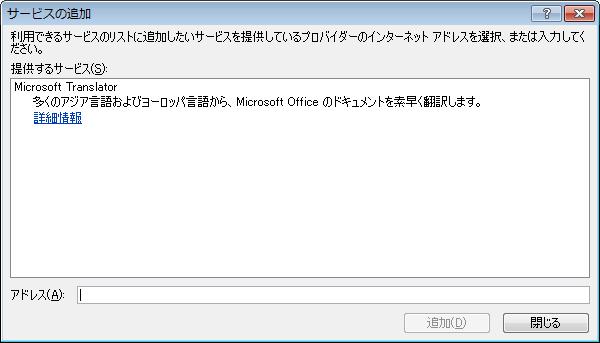 [リサーチのオプション] の一部である [サービスの追加] ボックスのスクリーンショット