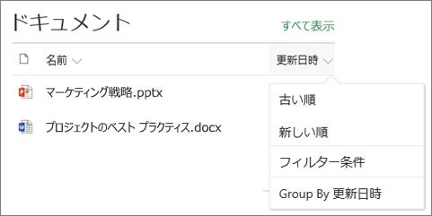 [並べ替え]、[フィルター]、[グループ] メニューが表示されたドキュメントライブラリ web パーツ