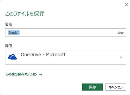 Office 365 の Microsoft Excel の [保存] ダイアログ ボックス