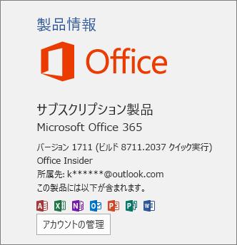 Office Insider ビルド