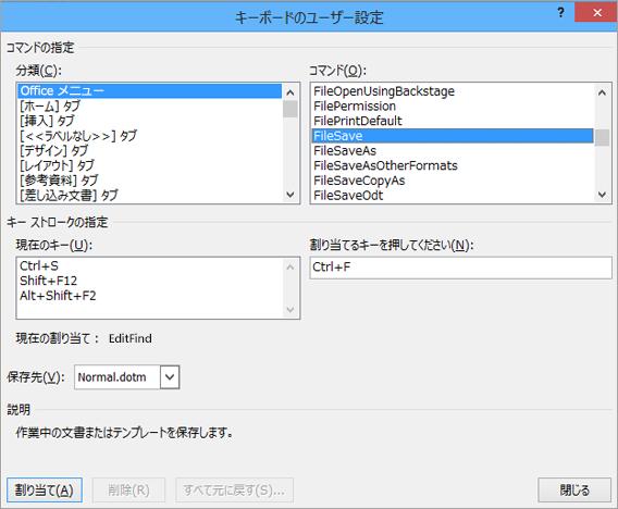 [キーボードのユーザー設定] ダイアログ ボックスで新しいキーボード ショートカットを作成する