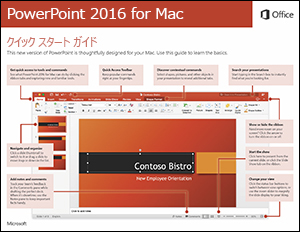 PowerPoint 2016 for Mac クイック スタート ガイド