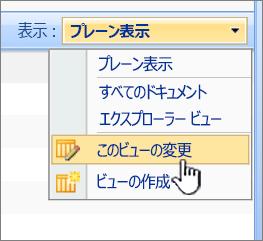 [このビューの変更] が強調表示された SharePoint 2007 の [表示] メニュー