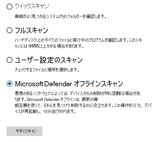 [Microsoft Defender オフラインスキャン] が選択されている [スキャンオプション] ダイアログ。