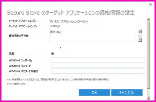 [Secure Store のターゲット アプリケーションの資格情報の設定] ダイアログのスクリーンショットです。 このダイアログを使って、外部データソースのログオン資格情報を設定できます。