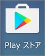 Google Play アイコン