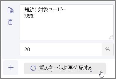 [Evenly distribute weights (重みを均等配分する)] ボタンをクリックして、自動的にパーセンテージと点数を割り当てます