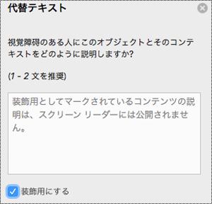 Excel for Mac の [代替テキスト] ウィンドウで選択されている [装飾用としてマークする] チェック ボックス