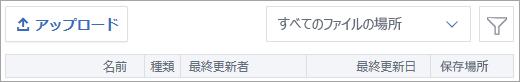 ファイルが SharePoint に保存されているときに表示される [Yammer ファイル] ページ