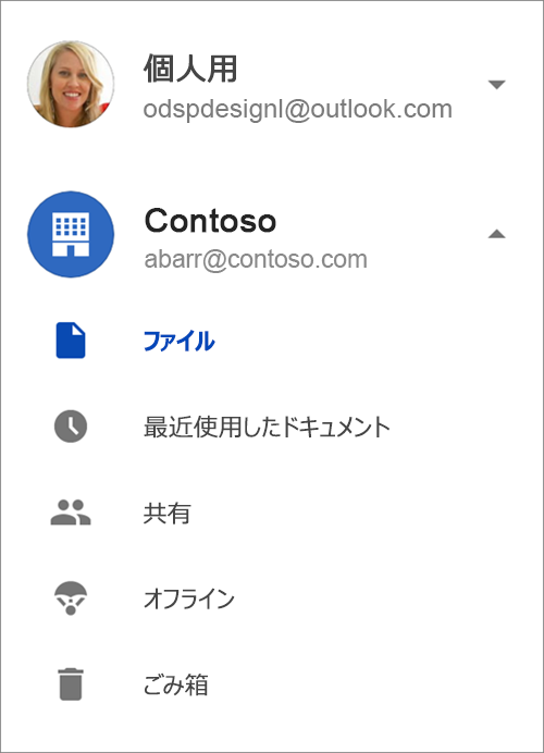 OneDrive for Business。
